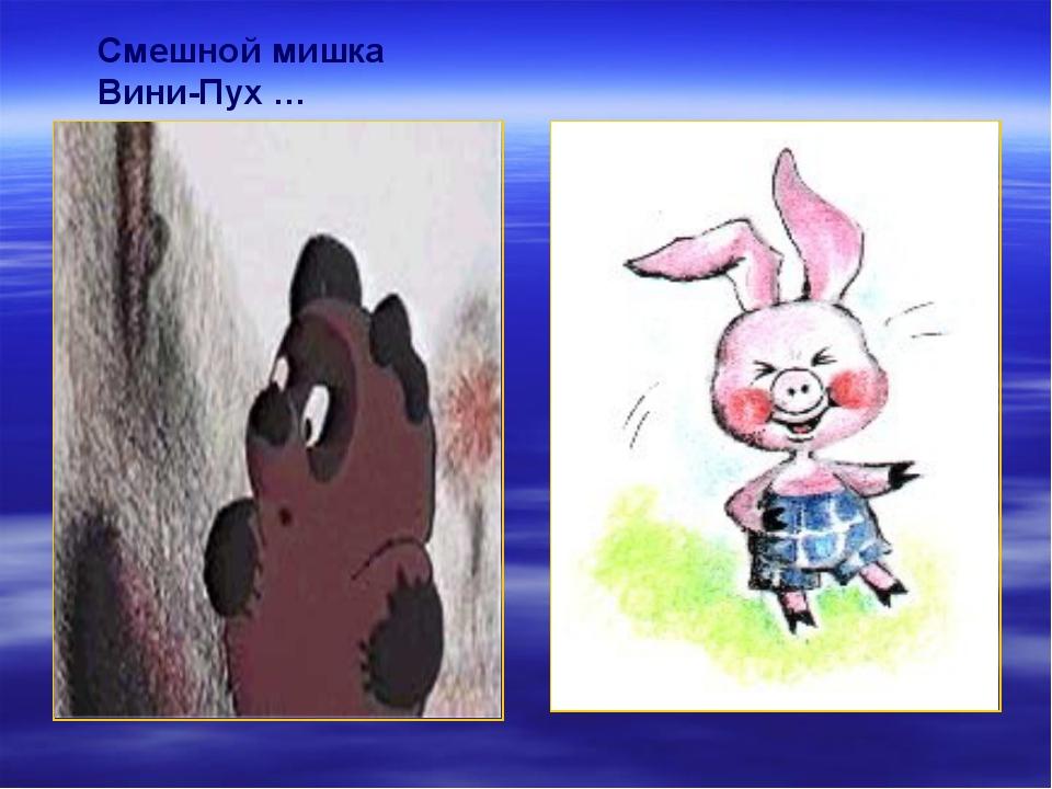 Смешной мишка Вини-Пух …