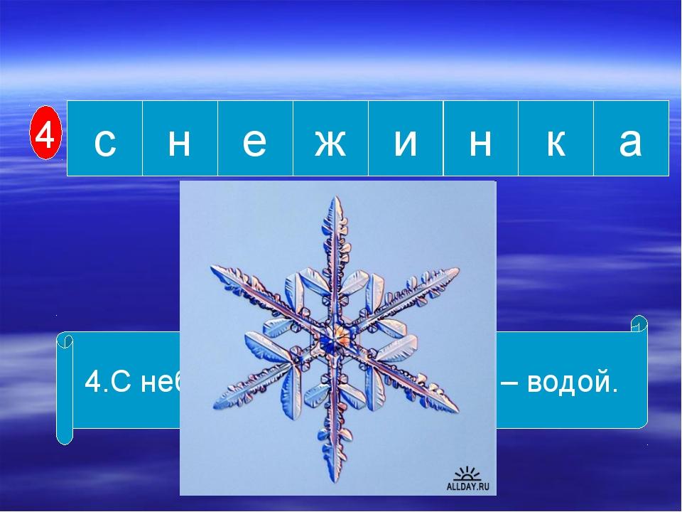4 4.С неба звездой, в ладошку – водой.