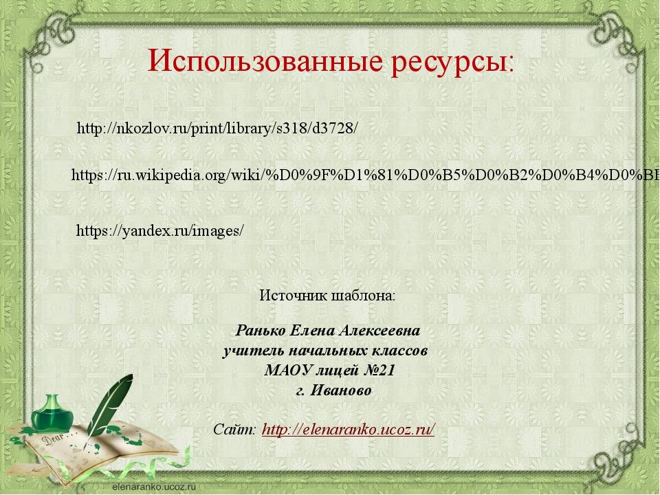 Использованные ресурсы: http://nkozlov.ru/print/library/s318/d3728/ https://...