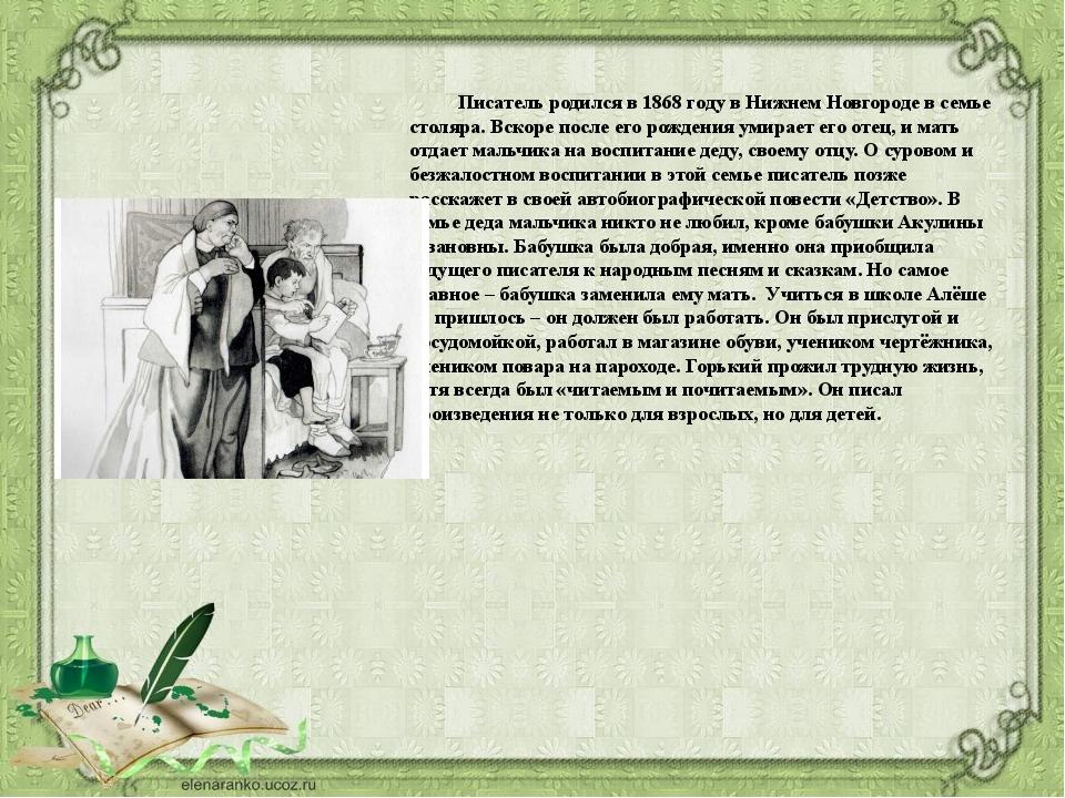 Писатель родился в 1868 году в Нижнем Новгороде в семье столяра. Вскоре посл...