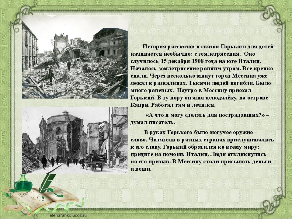 История рассказов и сказок Горького для детей начинается необычно: с землетр...