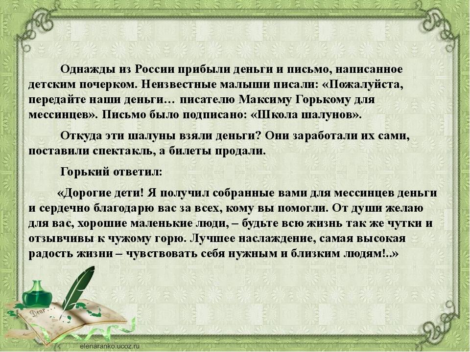 Однажды из России прибыли деньги и письмо, написанное детским почерком. Неиз...