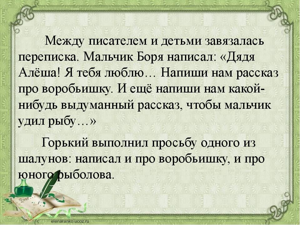 Между писателем и детьми завязалась переписка. Мальчик Боря написал: «Дядя А...