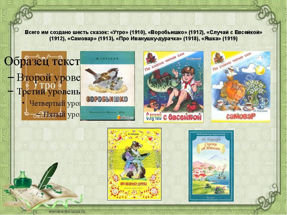 Всего им создано шесть сказок: «Утро» (1910), «Воробьишко» (1912), «Случай с...