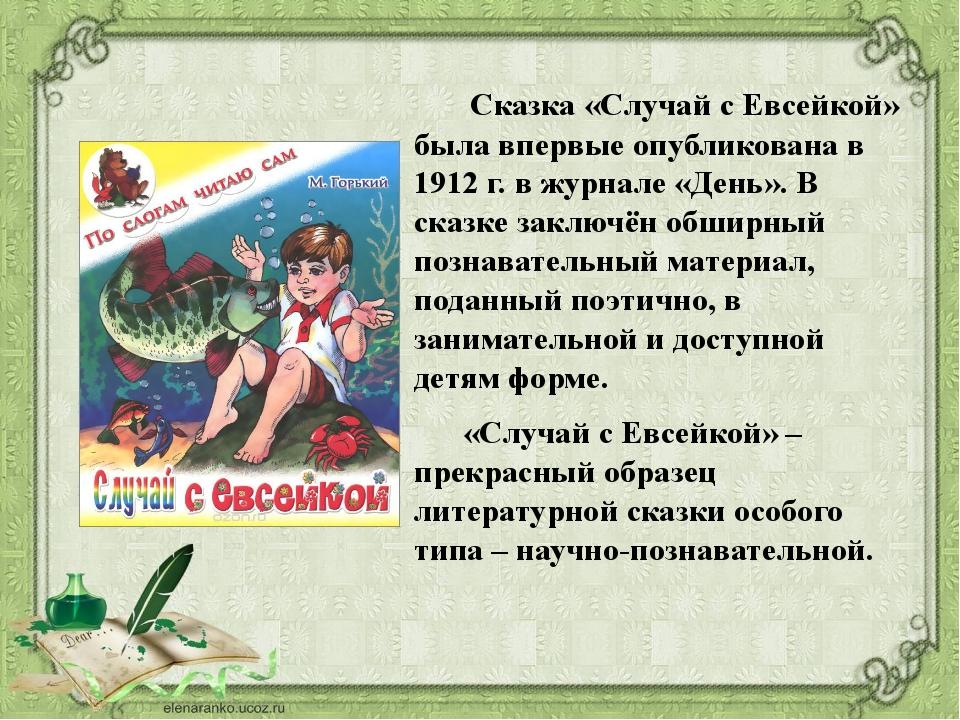 Сказка «Случай с Евсейкой» была впервые опубликована в 1912 г. в журнале «Де...