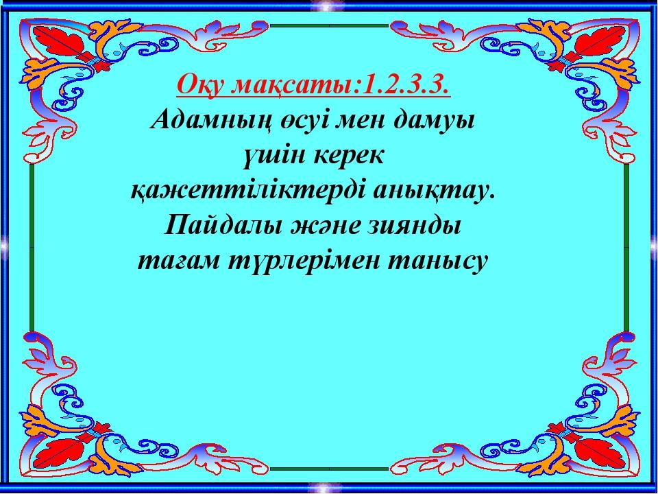 Оқу мақсаты:1.2.3.3. Адамның өсуі мен дамуы үшін керек қажеттіліктерді анықт...