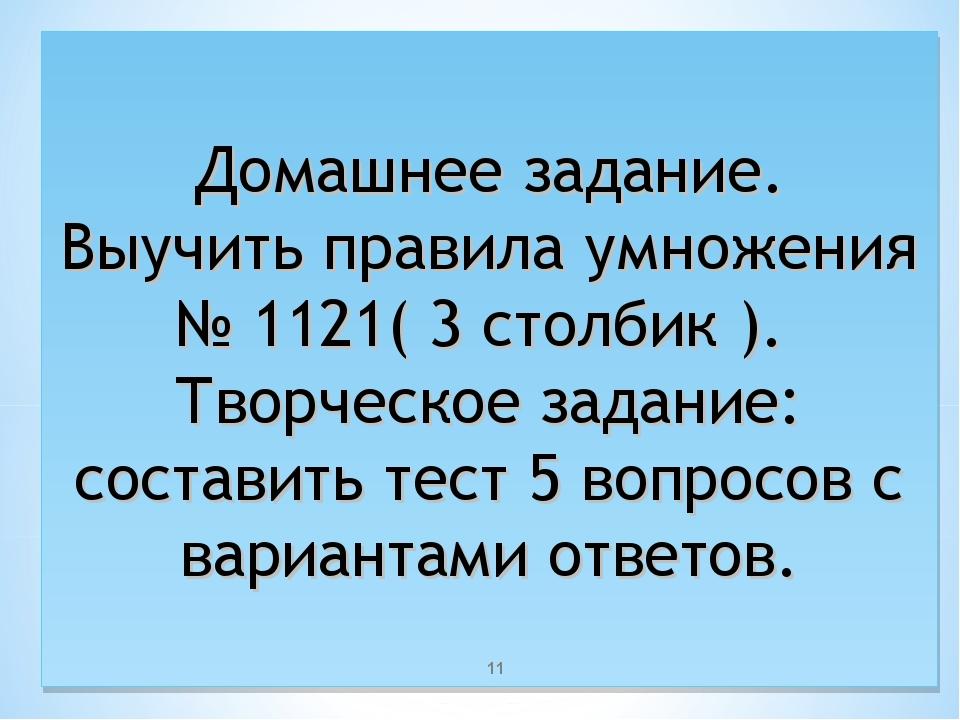Домашнее задание. Выучить правила умножения № 1121( 3 столбик ). Творческое з...