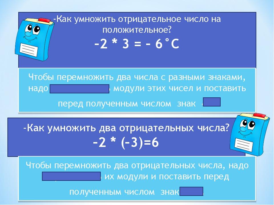* -Как умножить отрицательное число на положительное? –2 * 3 = – 6°С -Как умн...