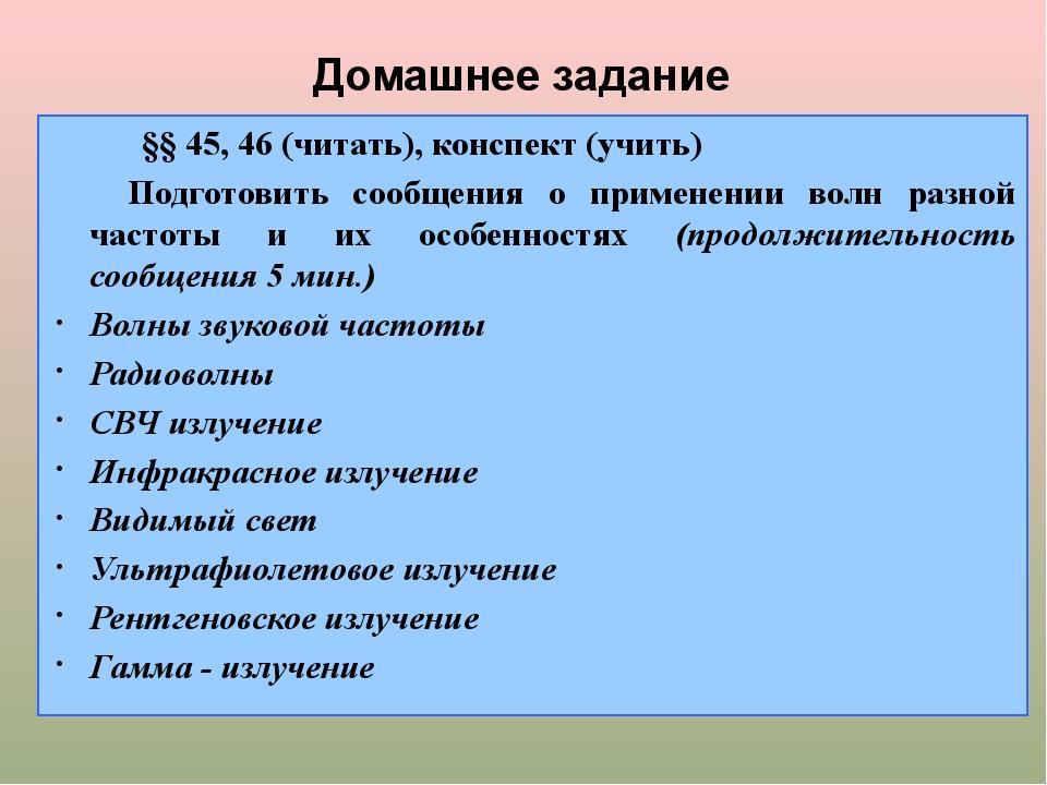 Домашнее задание §§ 45, 46 (читать), конспект (учить) Подготовить сообщения...