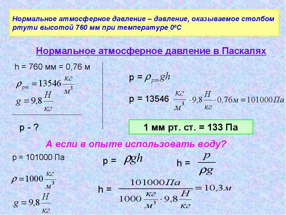 Нормальное атмосферное давление – давление, оказываемое столбом ртути высотой...