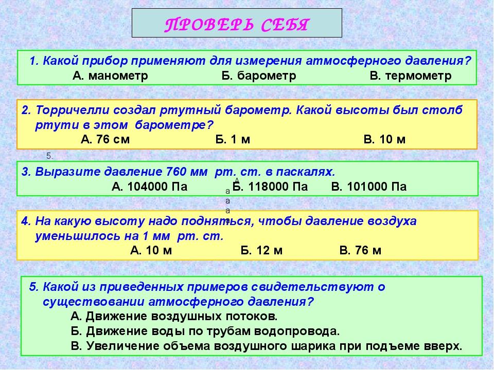 1. Какой прибор применяют для измерения атмосферного давления? А. манометр...