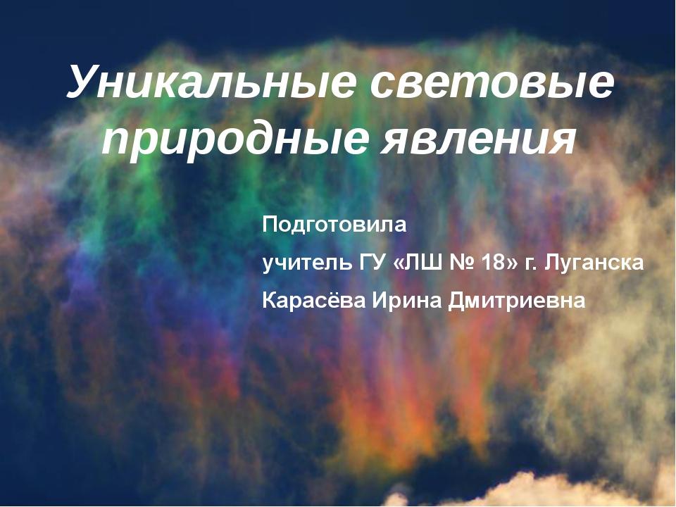 Уникальные световые природные явления Подготовила учитель ГУ «ЛШ № 18» г. Луг...