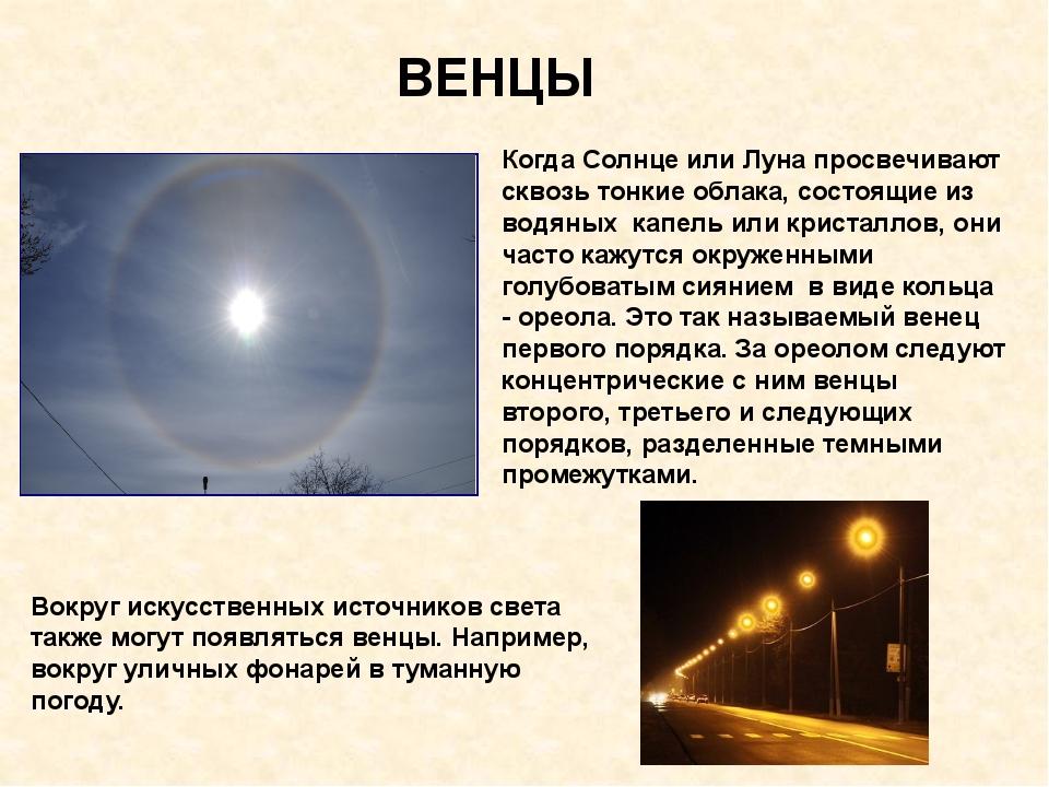 Когда Солнце или Луна просвечивают сквозь тонкие облака, состоящие из водяных...