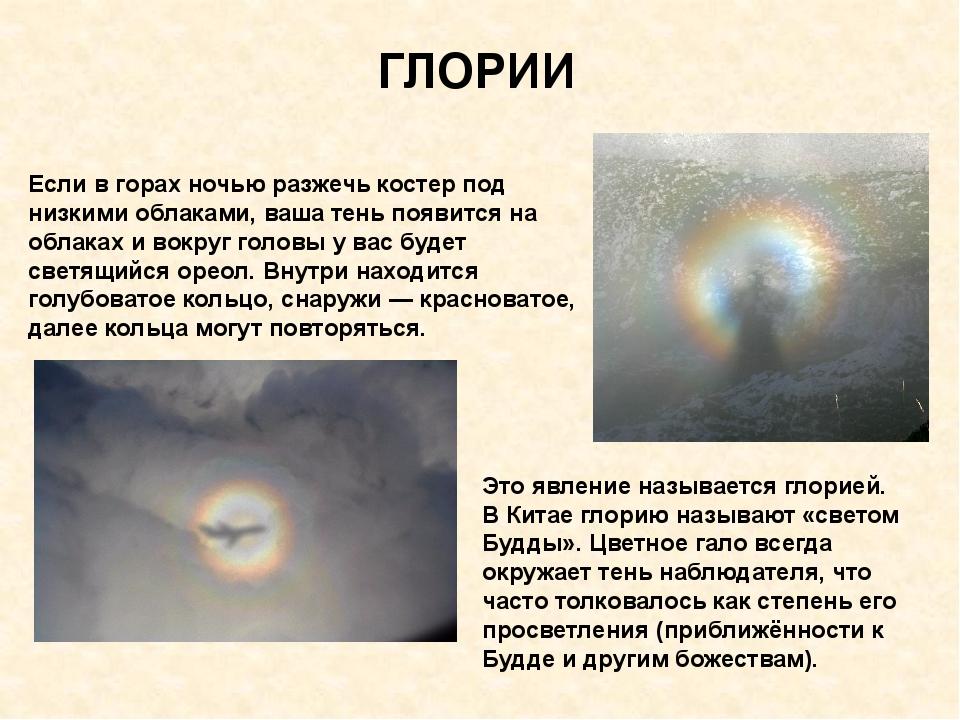 ГЛОРИИ Если в горах ночью разжечь костер под низкими облаками, ваша тень появ...