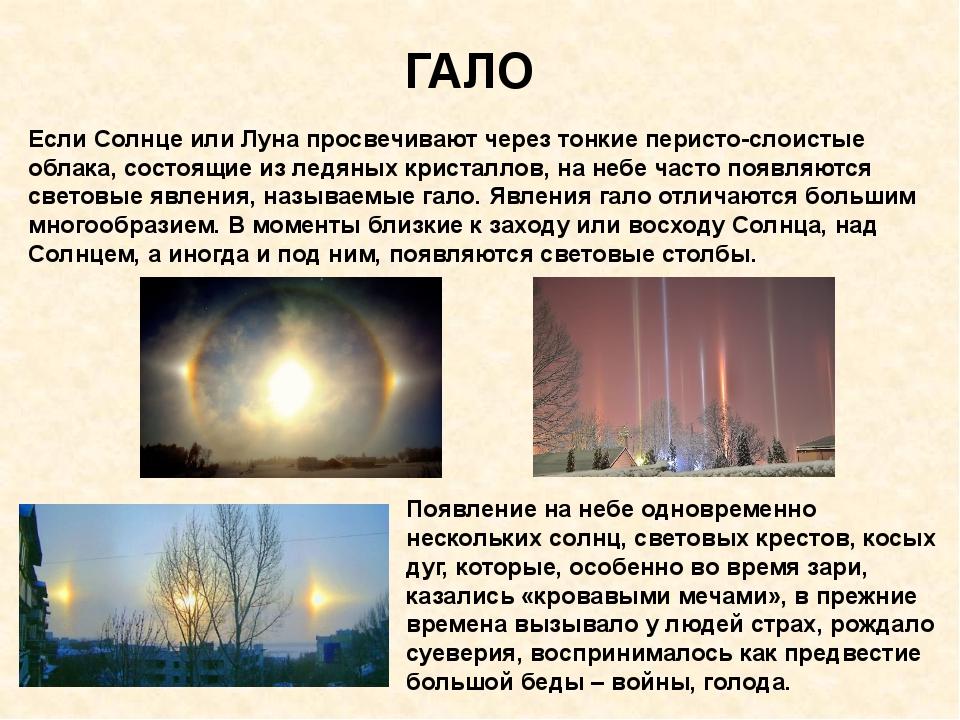ГАЛО Если Солнце или Луна просвечивают через тонкие перисто-слоистые облака,...