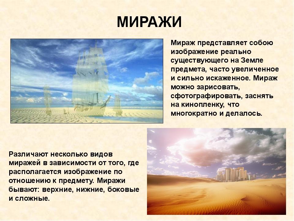 МИРАЖИ Мираж представляет собою изображение реально существующего на Земле пр...
