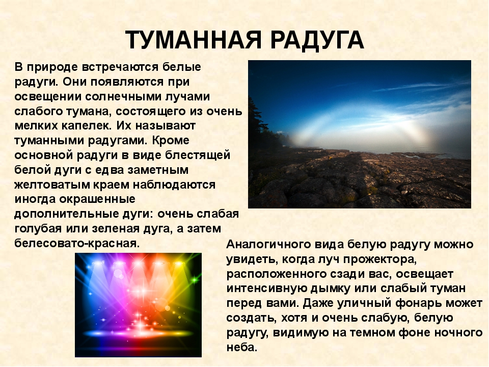 ТУМАННАЯ РАДУГА В природе встречаются белые радуги. Они появляются при освеще...