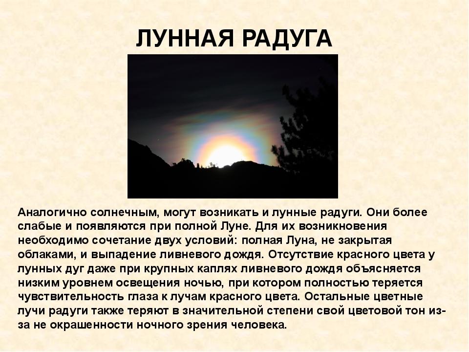 ЛУННАЯ РАДУГА Аналогично солнечным, могут возникать и лунные радуги. Они боле...