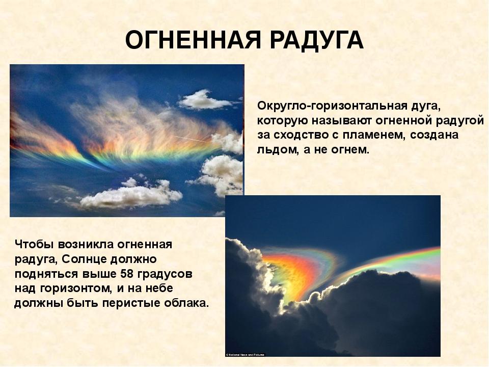 ОГНЕННАЯ РАДУГА Округло-горизонтальная дуга, которую называют огненной радуго...