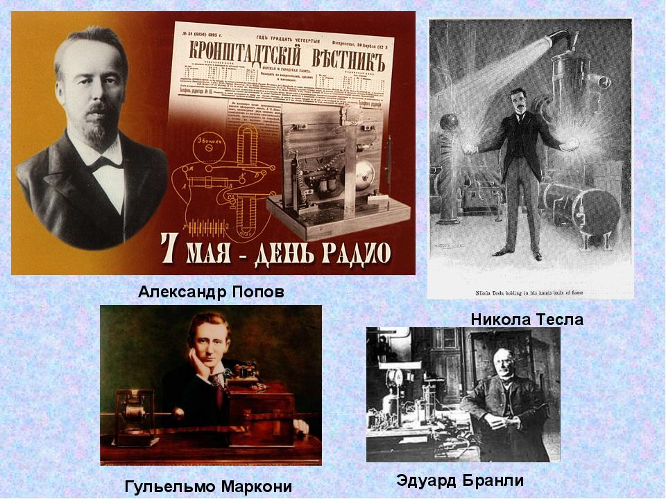 Александр Попов Гульельмо Маркони Никола Тесла Эдуард Бранли