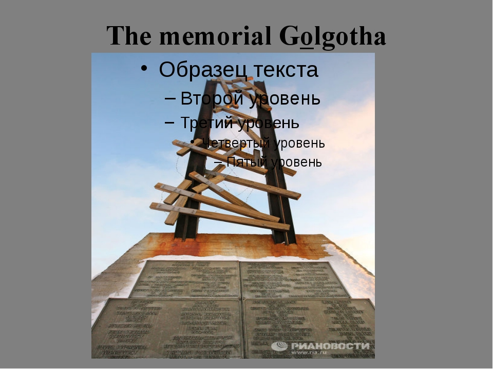 The memorial Golgotha