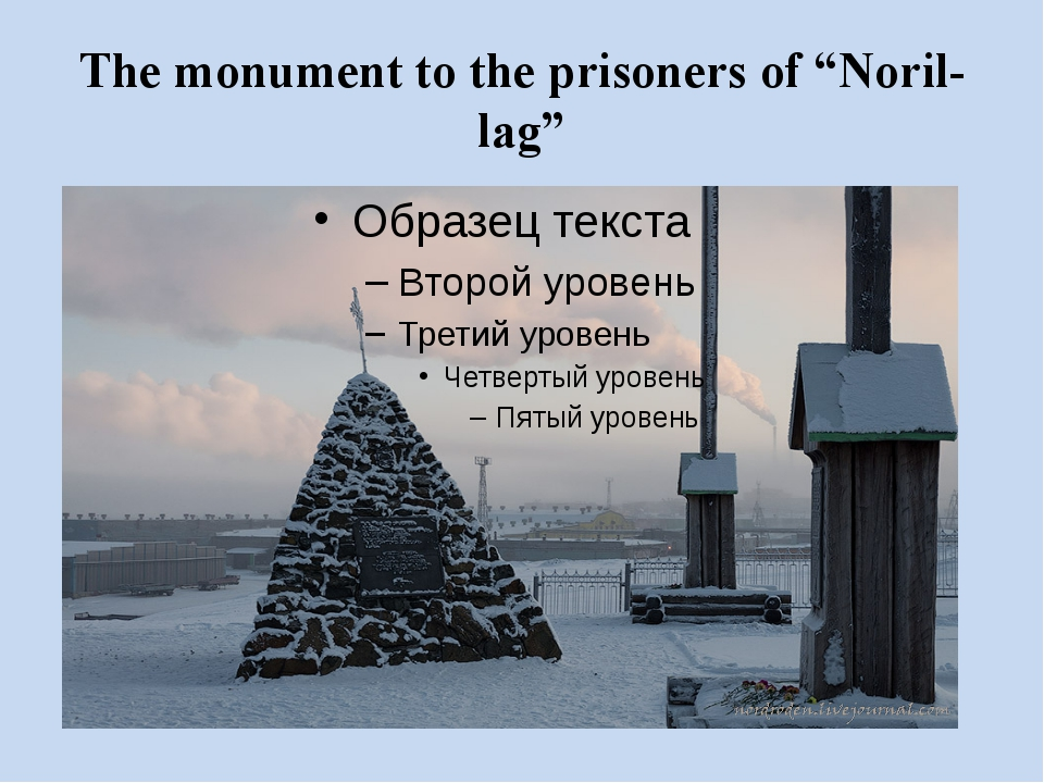 "The monument to the prisoners of ""Noril-lag"""