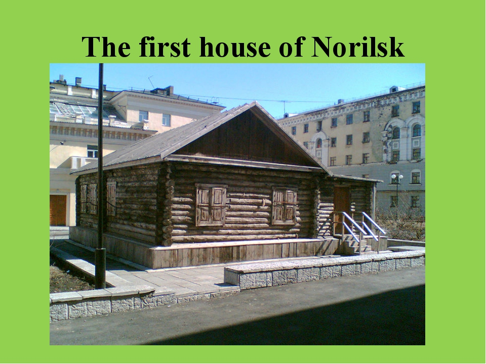 The first house of Norilsk