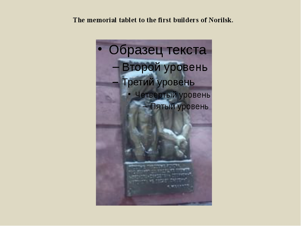 The memorial tablet to the first builders of Norilsk.