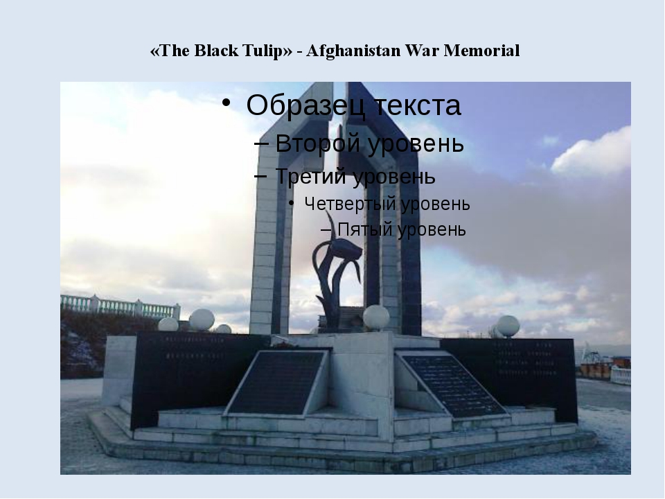 «The Black Tulip» - Afghanistan War Memorial