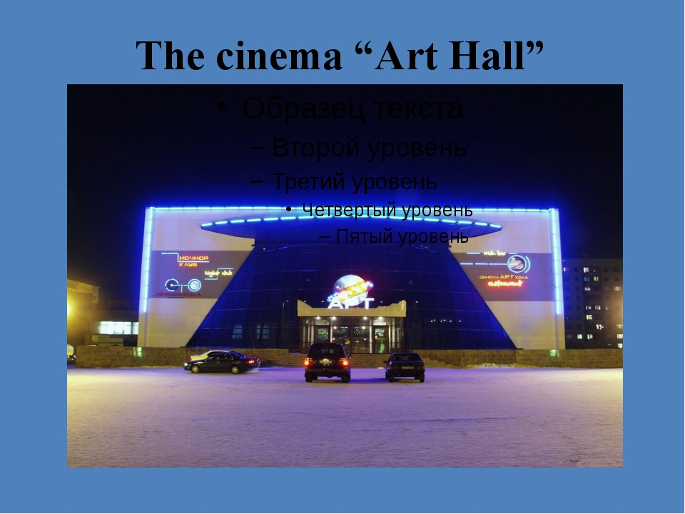 "The cinema ""Art Hall"""