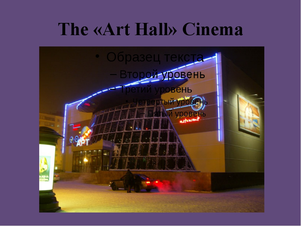 The «Art Hall» Cinema