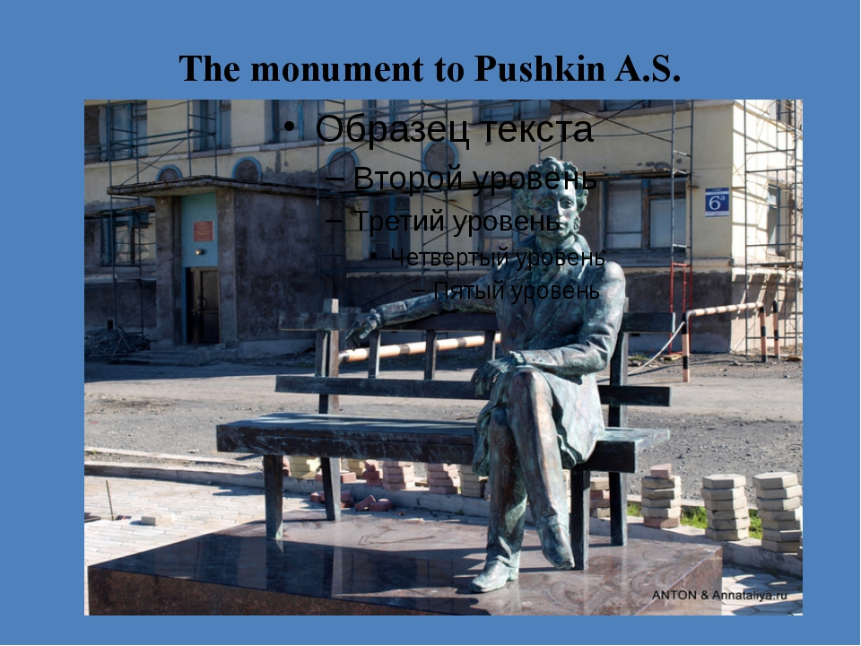 The monument to Pushkin A.S.