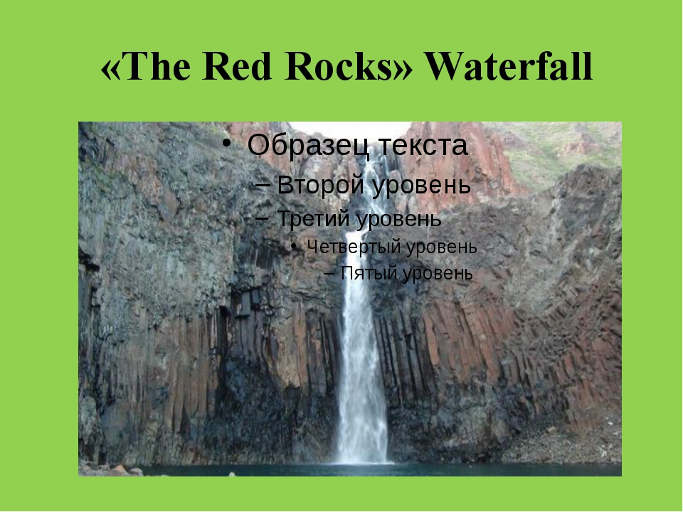 «The Red Rocks» Waterfall