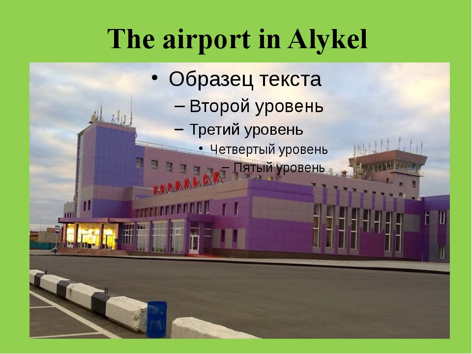 The airport in Alykel