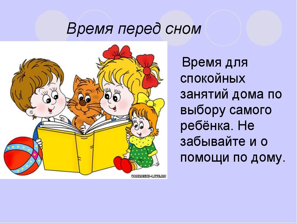 Время перед сном Время для спокойных занятий дома по выбору самого ребёнка. Н...