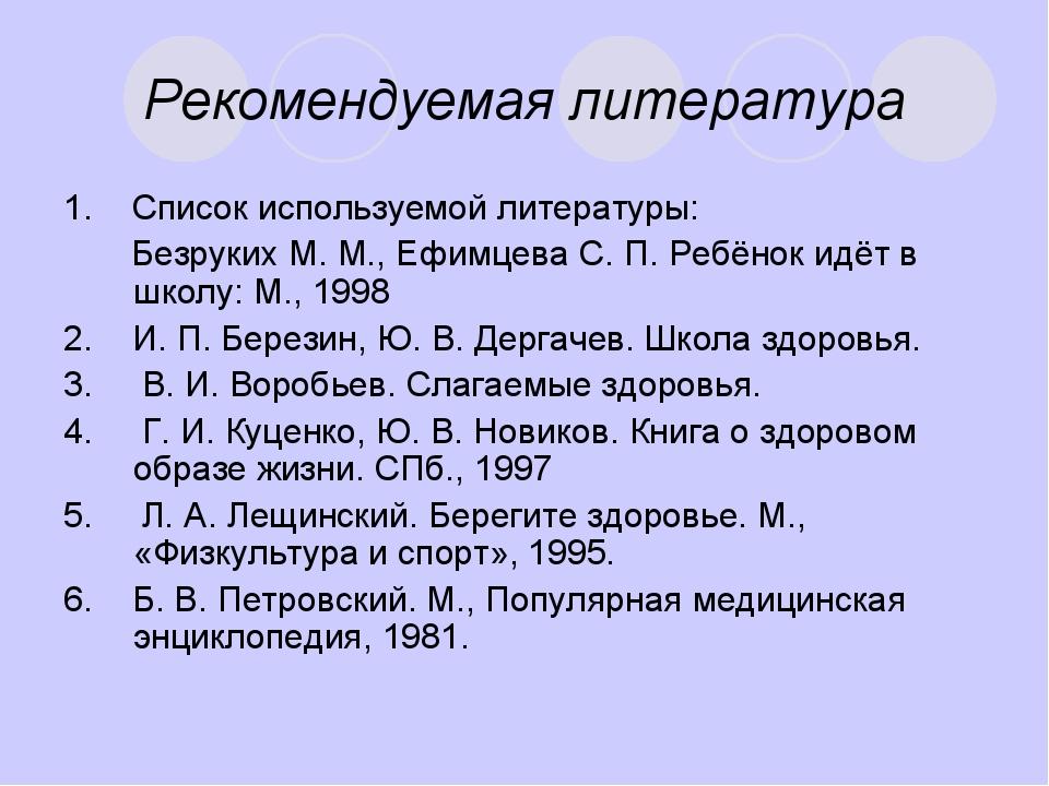 Рекомендуемая литература 1. Список используемой литературы: Безруких М. М., Е...