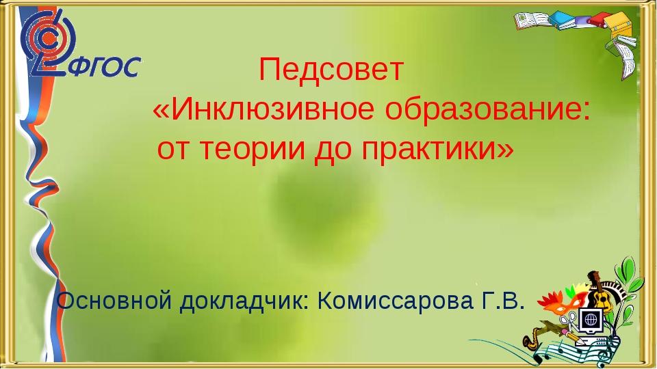 Педсовет «Инклюзивное образование: от теории до практики» Основной докладчик...