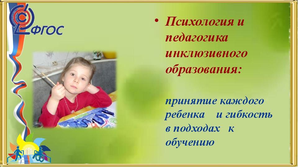 Психология и педагогика инклюзивного образования: принятие каждого ребенка и...