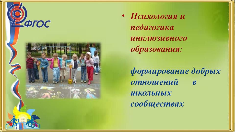Психология и педагогика инклюзивного образования: формирование добрых отношен...
