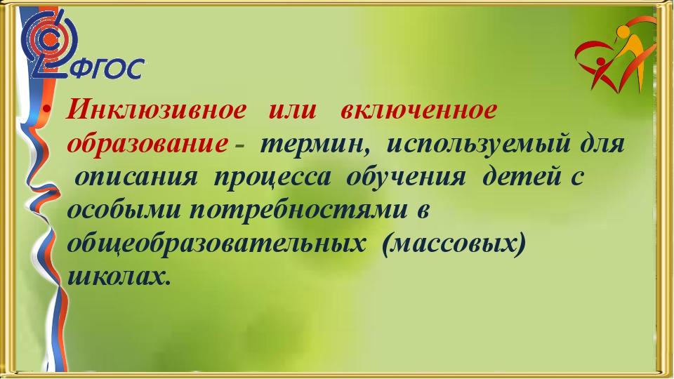 Инклюзивное или включенное образование - термин, используемый для описания пр...