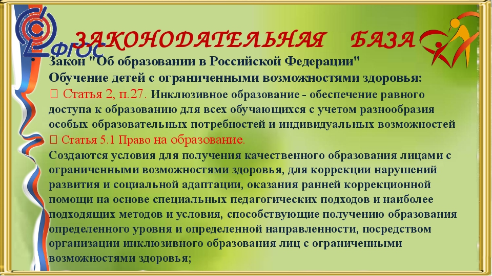 """ЗАКОНОДАТЕЛЬНАЯ БАЗА Закон """"Об образовании в Российской Федерации"""" Обучение..."""