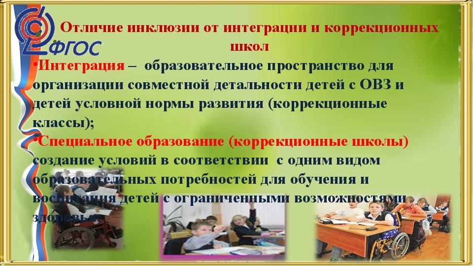 .  Отличие инклюзии от интеграции и коррекционных школ Интеграция – образова...