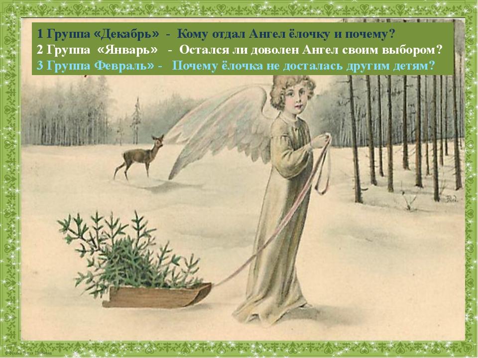 1 Группа «Декабрь» - Кому отдал Ангел ёлочку и почему? 2 Группа «Январь» - Ос...