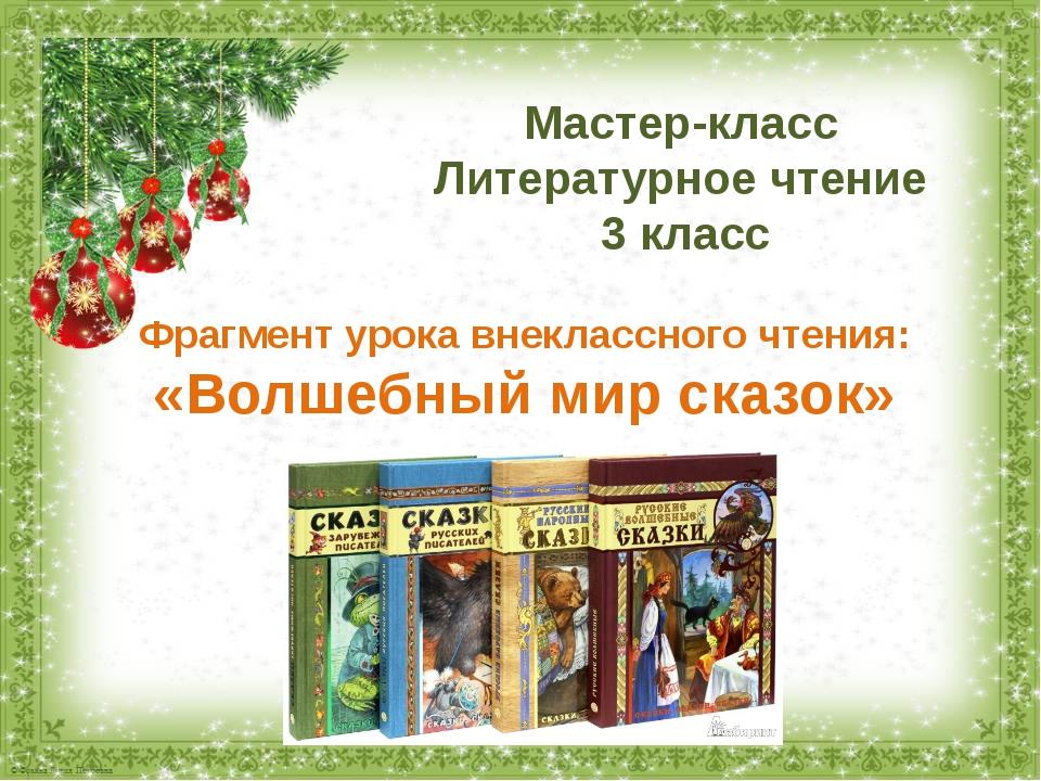 Мастер-класс Литературное чтение 3 класс Фрагмент урока внеклассного чтения:...