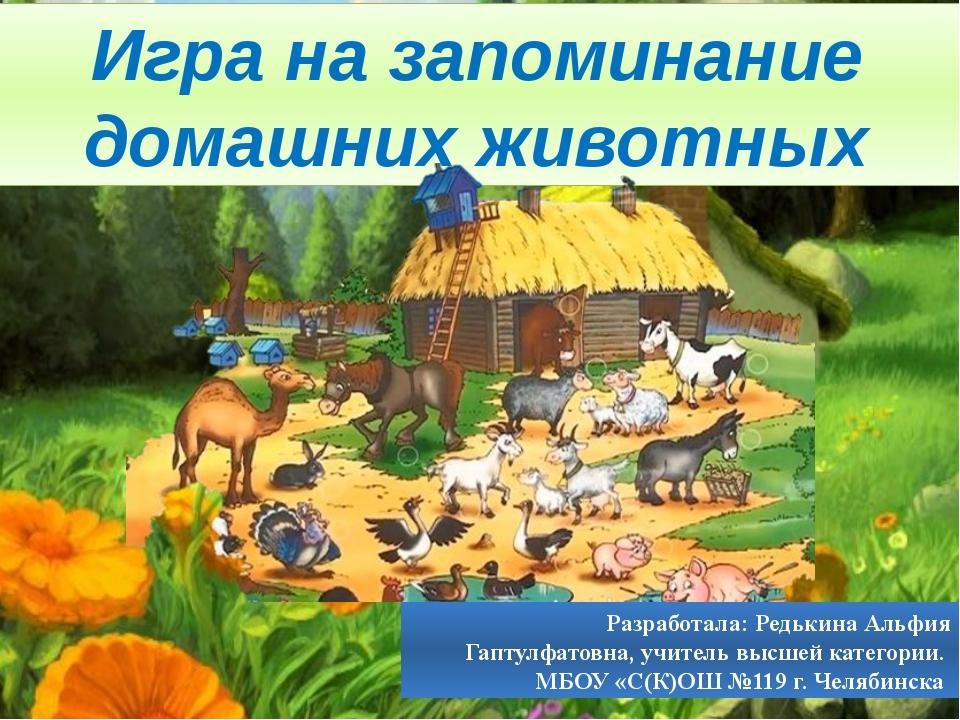 Игра на запоминание домашних животных Разработала: Редькина Альфия Гаптулфато...