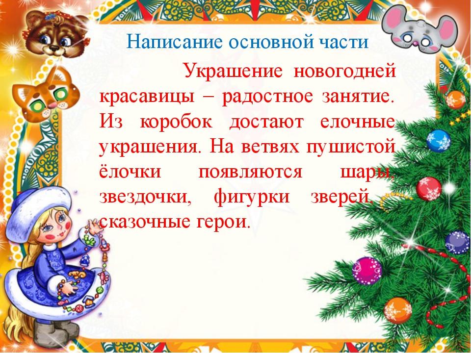 Написание основной части Украшение новогодней красавицы – радостное занятие....