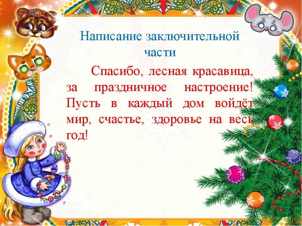 Написание заключительной части Спасибо, лесная красавица, за праздничное наст...