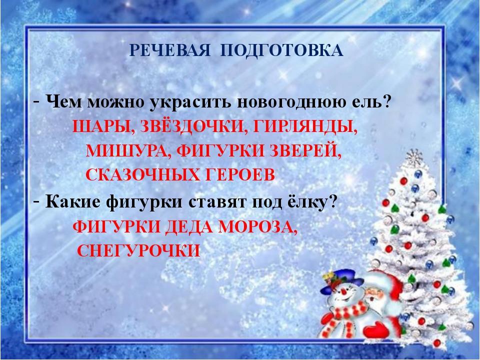 РЕЧЕВАЯ ПОДГОТОВКА Чем можно украсить новогоднюю ель? ШАРЫ, ЗВЁЗДОЧКИ, ГИРЛЯН...