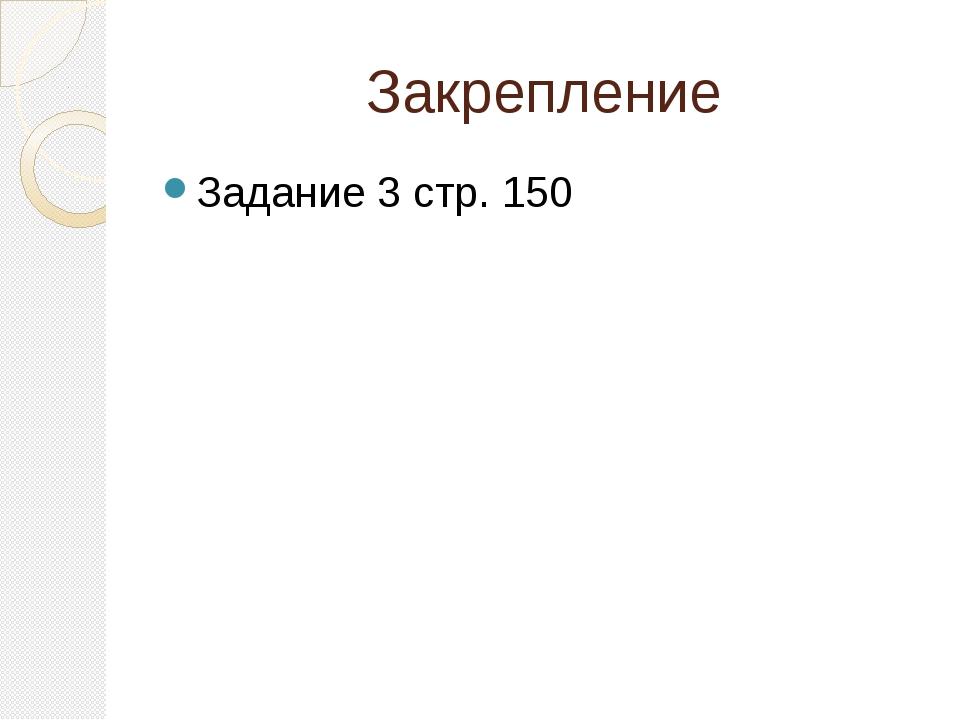 Закрепление Задание 3 стр. 150