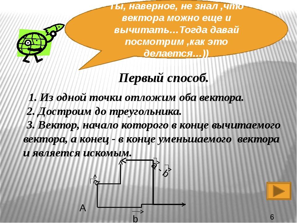 Ты, наверное, не знал ,что вектора можно еще и вычитать…Тогда давай посмотрим...